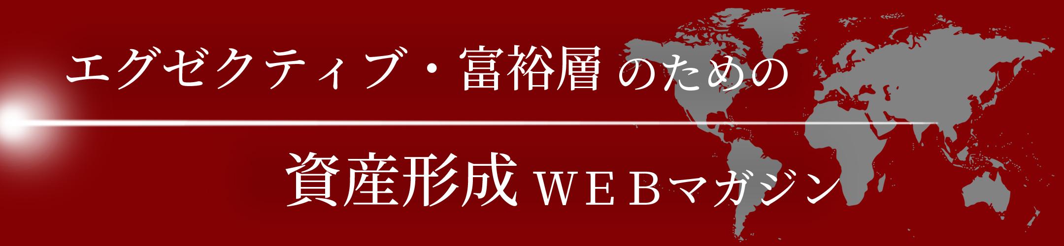 エグゼクティブのための最新ビジネスニュース・WEB情報局